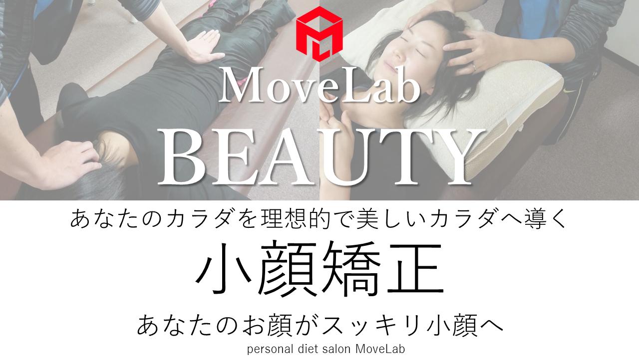 小顔矯正   和歌山市の女性専用ダイエット・美容整体 MoveLab ...