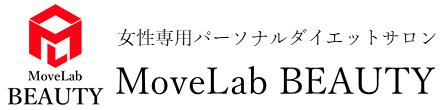 和歌山市の女性専用ダイエット・美容整体 MoveLab BEAUTY‐ムーブラボビューティー